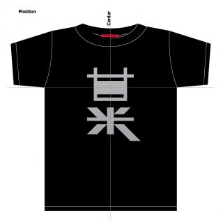 甘米T-Shirt